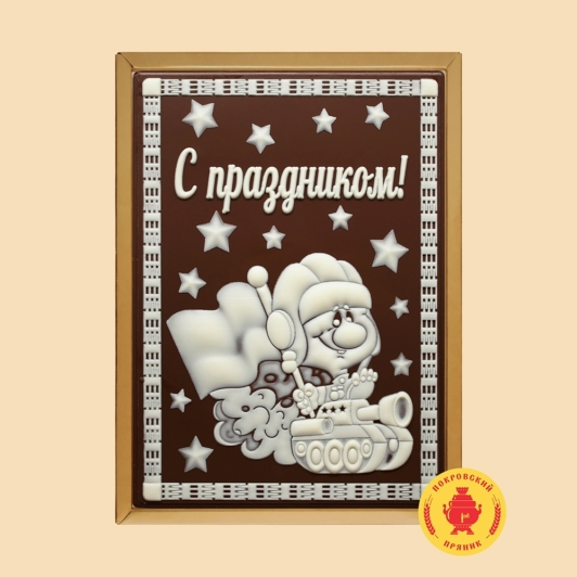 "С Праздником ""Танкист"" (700 грамм)"