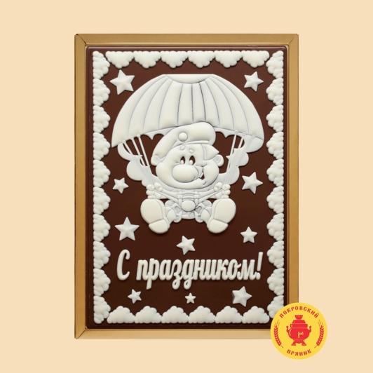 """С Праздником """"ВДВ"""" (700 грамм)"""