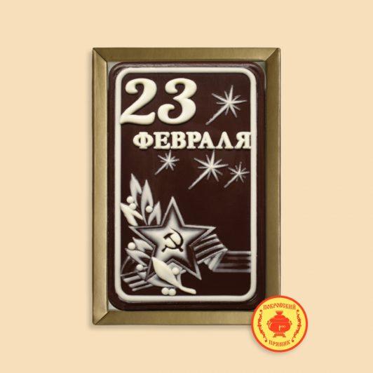 23 Февраля 1 (160 гр.)