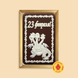 """Змей-горыныч """"23 Февраля"""" (160 гр.)"""