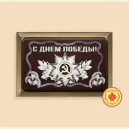 """С Днем Победы """"9 Мая"""" (160 гр.)"""