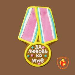 """Медаль """"За любовь ко мне"""" (270 гр.)"""