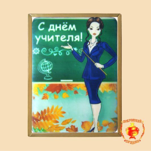 """С Днем учителя """"учитель у доски"""" (700 гр.)"""