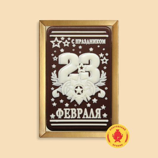 """С Праздником """"23 Февраля"""" (160 гр.)"""