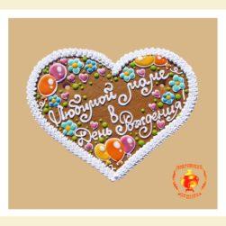 Любимой маме в День рождения! (270 гр.)