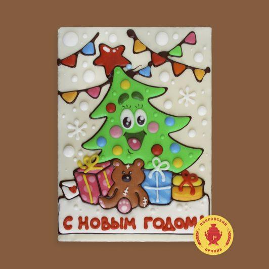 """Ёлочка с подарками """"С Новым годом"""" (700 гр.)"""