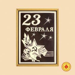 23 февраля №1 (700 гр.)