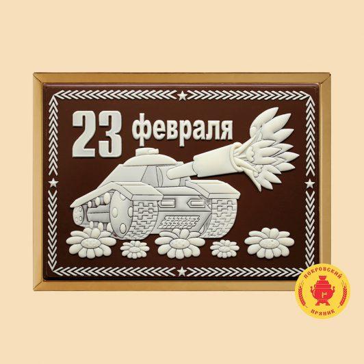 """Танк """"23 февраля"""" (700 гр.)"""