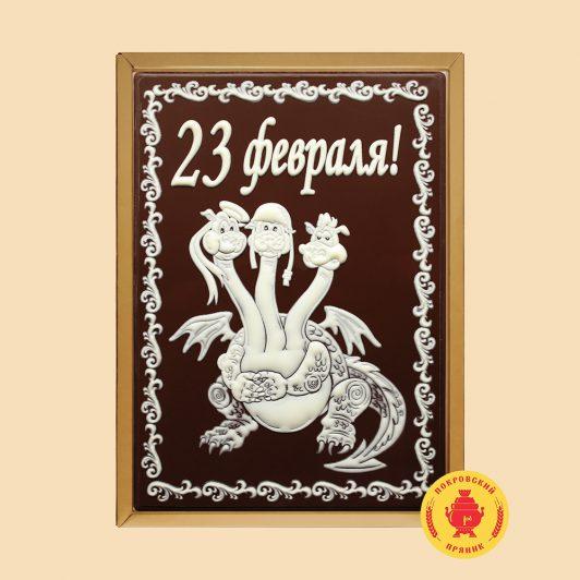 """Змей-горыныч """"23 февраля"""" (700 гр.)"""
