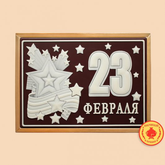 """Звезда """"23 февраля"""" (700 гр.)"""