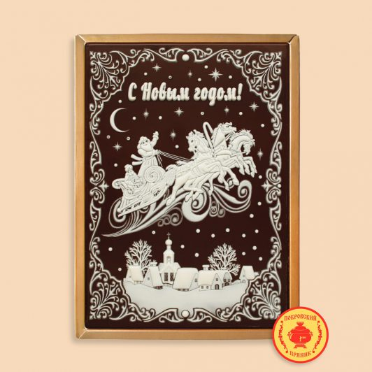"""Дед Мороз и новогодняя тройка """"С Новым Годом"""" (700 гр.)"""