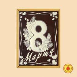 8 Марта №4 (700 гр.)