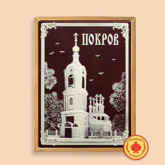 Покров церковь (700 гр.)