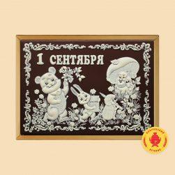 """Зверушки """"1 сентября"""" (700 гр.)"""