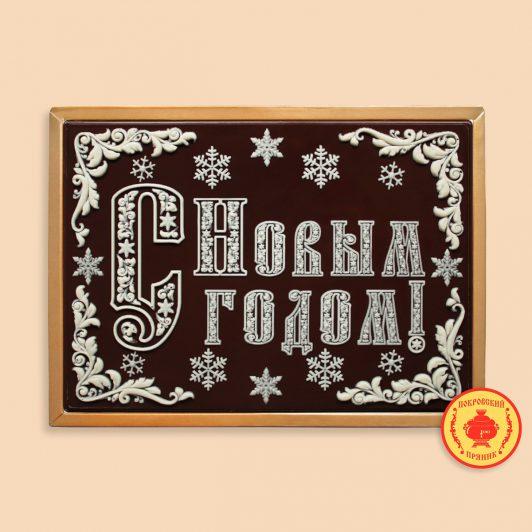 С Новым Годом (шрифт) (700 гр.)