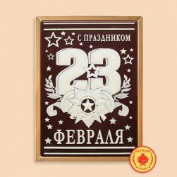 """С праздником """"23 февраля"""" (700 гр.)"""