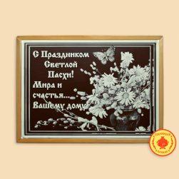 С праздником Светлой Пасхи №1 (700 гр.)