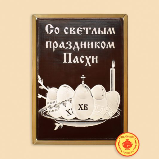 Пасха №2 (700 гр.)