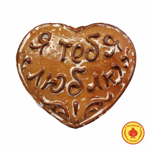 """Сердечко """"Я тебя люблю"""" (вар. сгущ. и черн.) (300 гр.)"""