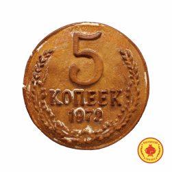 5 копеек (вар. сгущ и грец. орех) (500 гр.)