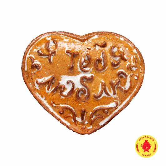 """Сердечко """"Я тебя люблю"""" (вар. сгущ и грец. орех) (1200 гр.)"""