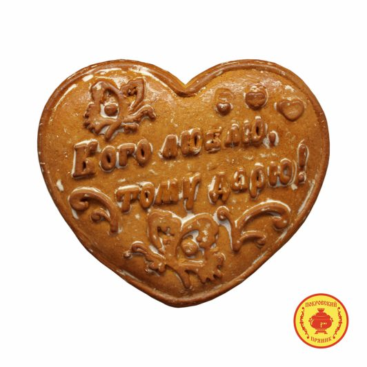 """Сердце """"Кого люблю тому дарю"""" (ржаной, фрукт. повидло) (500 гр.)"""