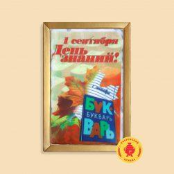"Букварь ""1 сентября"" (160 гр.)"