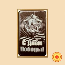 """9 мая """"С Днем Победы!"""" (700 гр.)"""