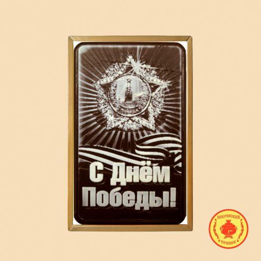 """9 мая """"С Днем Победы!"""" (160 гр.)"""
