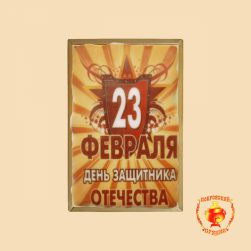 23 февраля №2 (700 гр.)