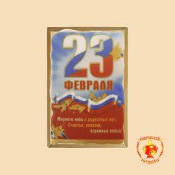 23 февраля №3 (700 гр.)