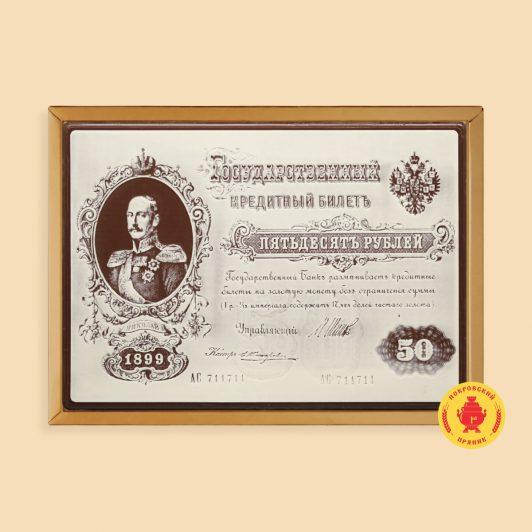 Государственный кредитный билет 1899 г. (700 гр.)