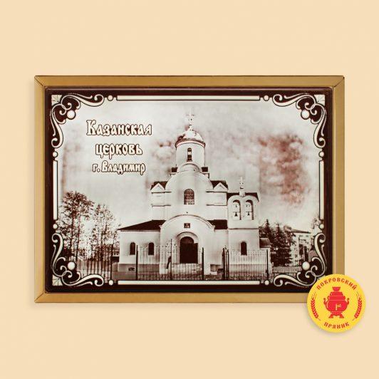 Казанская церковь г. Владимир (700 гр.)