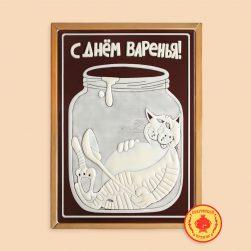 """Кот в банке """"С Днем рождения!"""" (700 гр.)"""