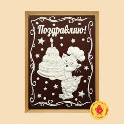 """Котик в колпаке с тортом """"Поздравляю!"""" (700 гр.)"""
