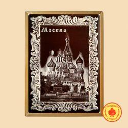 Москва (700 гр.)