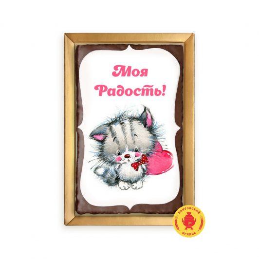 """Котенок с сердечком """"Моя радость!"""" (160 гр.)"""