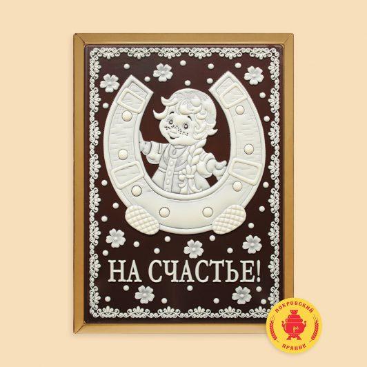 """Подкова """"На счастье!"""" (700 гр.)"""