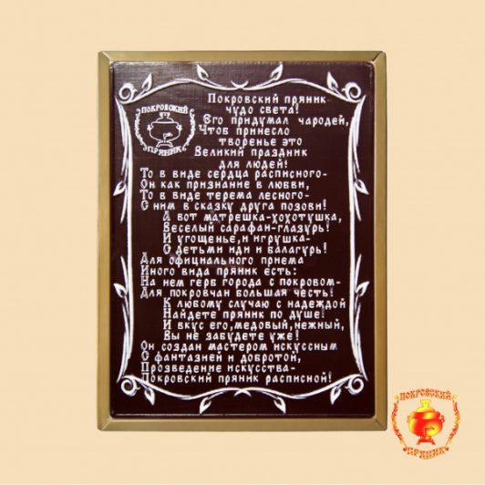 Покровский пряник (700 гр.)