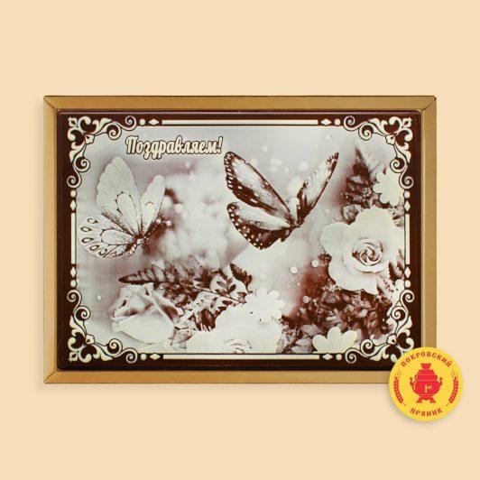 """Бабочки """"Поздравляем!"""" (700 гр.)"""