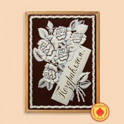 """Букет роз """"Поздравляем!"""" (700 гр.)"""