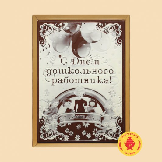 С днем дошкольного работника (700 гр.)