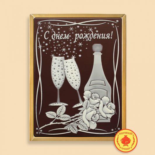 """Бокалы, шампанское, цветы """"С Днем рождения!"""" (700 гр.)"""