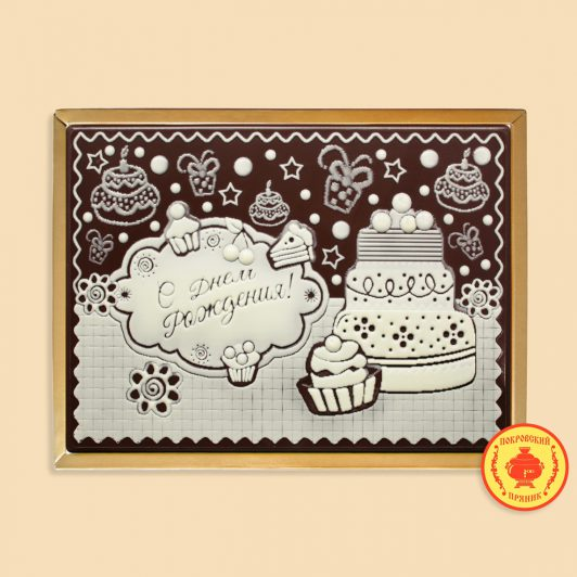 """Торт и кексы """"С Днем рождения!"""" (700 гр.)"""