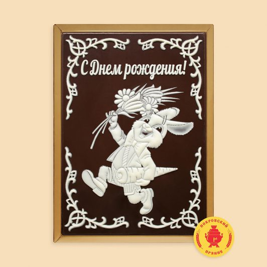 """Зайка """"С Днем рождения!"""" (700 гр.)"""