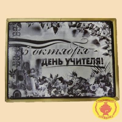 """5 октября """"С Днем учителя!"""" (700 гр.)"""