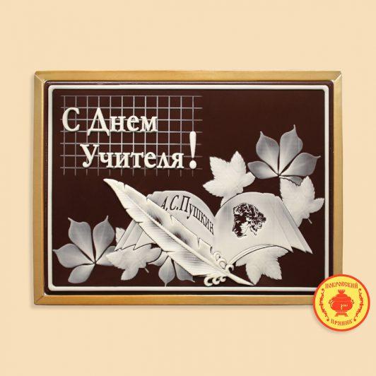 С Днем учителя №1 (700 гр.)