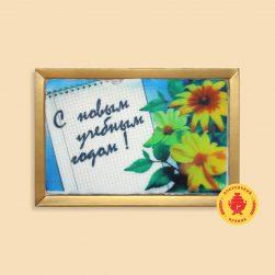 """С новым учебным годом """"1 сентября"""" (160 гр.)"""