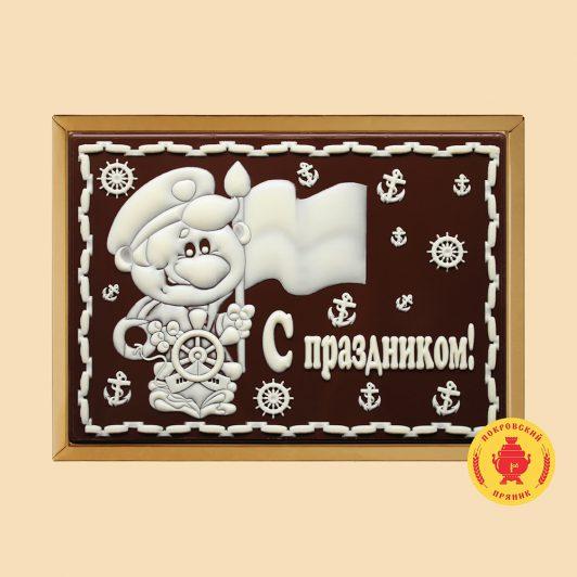 """Морячок """"С праздником!"""" (700 гр.)"""