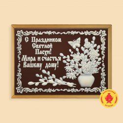 С праздником Светлой Пасхи №2 (700 гр.)